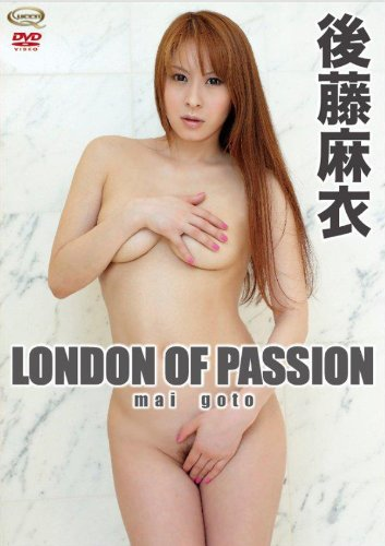後藤麻衣 / LONDON OF PASSION [DVD]