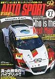 オートスポーツ 2012年 8/2号 [雑誌]