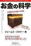 【CD-ROM付】お金の科学〜大金持ちになる唯一の方法〜