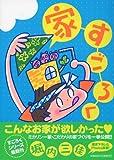家すごろく (Feelコミックス)