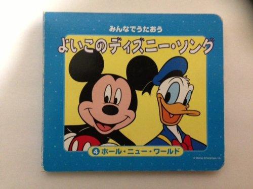 Disney - A Whole New World (Aladdin) - Zortam Music