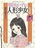 完全版 人形少女 限定版BOX