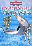 見てみよう!調べてみよう!イルカ・クジラ (ニューワイド学研の図鑑―観察ブック)