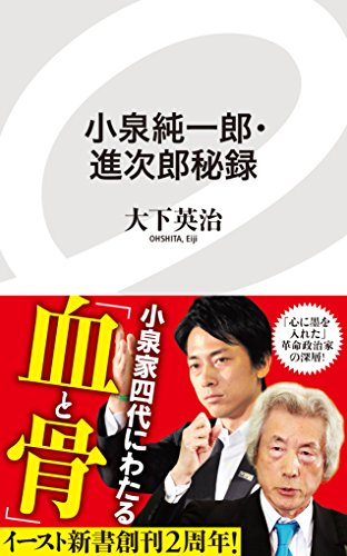 小泉純一郎・進次郎秘録 (イースト新書)