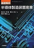 徹底解析 半導体製造装置産業