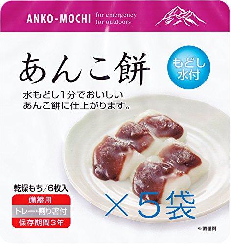 東和食彩 もどし水入りあんこ餅5袋セット