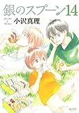 銀のスプーン(14) (Kissコミックス)