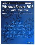 よくわかるWindows Server 2012 ネットワーク構築・管理入門編 (TECHNICAL MASTER)