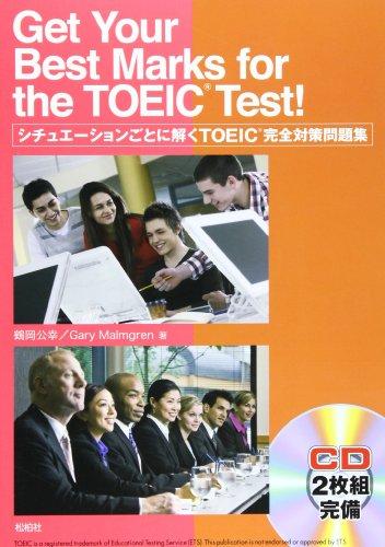 シチュエーションごとに解くTOEIC完全対策問題集