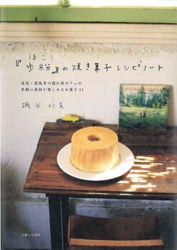 『歩粉』の焼き菓子レシピノート