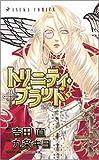 トリニティ・ブラッド 9 (9) (あすかコミックス)