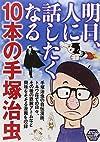 明日、人に話したくなる10本の手塚治虫 (秋田トップコミックスW)