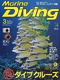 Marine Diving ( マリンダイビング ) 2010年 03月号 [雑誌]