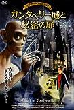 オスカーワイルドのカンタベリー城と秘密の扉 [DVD]