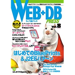 WEB+DB PRESS Vol.8