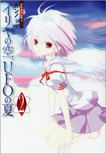 イリヤの空、UFOの夏 2 (電撃コミックス)
