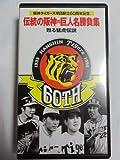 伝統の阪神vs巨人名勝負集~ALL THAT TIGERS~ [VHS]