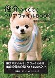 俊介てくてく クリアファイルBOOK (宝島社ステーショナリーシリーズ)