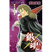 銀魂―ぎんたま― 57 (ジャンプコミックス)