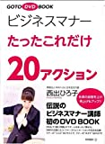 GOTO DVD BOO