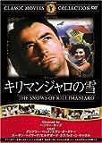 キリマンジャロの雪 [DVD] FRT-163