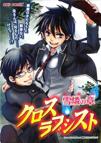クロスラブシスト雪燐の章 (OKS女性向けコミックス) (OKS COMIX)