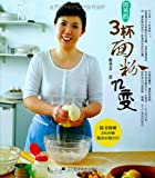 72 Fang change the 3 cups flour (with DVD Disc 2 Chang) (Paperback)