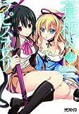 蒼柩のラピスラズリ 2 (MFコミックス アライブシリーズ)