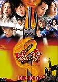 風雲2 DVD-BOX(1)