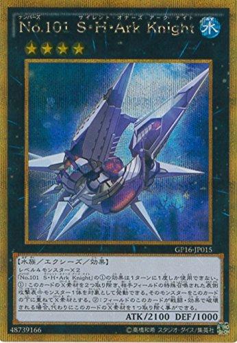 遊戯王カード GP16-JP015 No.101 S・H・Ark Knight(ゴールドシークレットレア)遊戯王アーク・ファイブ [GOLD PACK 2016]