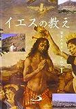 イエスの教え -聖書の世界をたずねて1- [DVD]