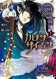 カロン サイフォン(1) (アクションコミックス(乙女ハイ! ))