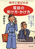 相手に喜ばれる「電話の受け方・かけ方」 基本マナーからクレーム処理まで64のポイント (PHP文庫)