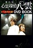 舞台版 心霊探偵 八雲 いつわりの樹 DVD BOOK