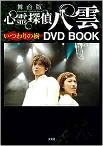舞台版 心霊探偵 八雲 いつわりの樹 DVD BOOK                       単行本                                                                                                                                                                            – 2008/10/18