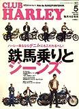CLUB HARLEY (クラブ ハーレー) 2008年 05月号 [雑誌]