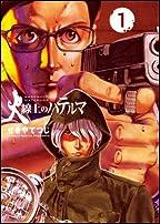 火線上のハテルマ 1 (ビッグコミックス)