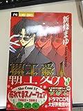 覇王・愛人 8 (フラワーコミックス)
