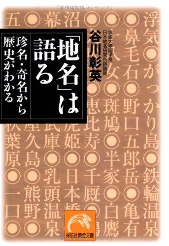chimei-wa-kataru-chinmei-kimei-kara-rekishi-ga-wakaru