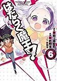 はたらく魔王さま!(6) (電撃コミックス)