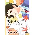 福音の少年―虹のウロボロス (徳間デュアル文庫)