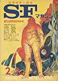 S-Fマガジン 1970年02月号 (通巻130号)