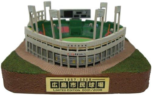 広島市民球場メモリアルフィギュア(高級版:限定2008体)