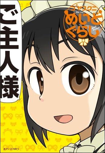 めいどぐらし (ジェッツコミックス)
