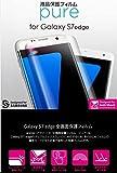 <国内正規品> 【Galaxy S7 edge】 PURE(アラリー ピュア) デュアルエッジスクリーンに合わせた3D立体カーブフィルムで曲面に完全対応