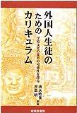img - for Gaikokujin seito no tameno karikyuramu : gakko