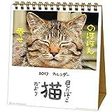 アクティブコーポレーション 2017年 猫 カレンダー 卓上 日なたぼっこ猫だより ACL-539