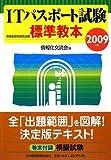 ITパスポート試験標準教本〈2009年版〉