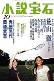 小説宝石 2008年 10月号 [雑誌]