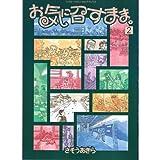 お気に召すまま 2 (デラックスコミックス)
